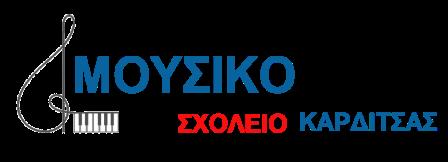 ΜΟΥΣΙΚΟ ΣΧΟΛΕΙΟ ΚΑΡΔΙΤΣΑΣ